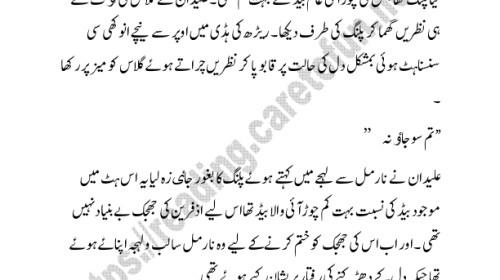 huma waqas novels