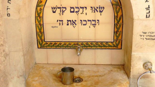Hand Washing Old Jerusalem