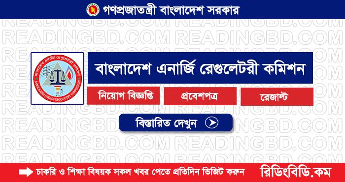 Bangladesh Energy Regulatory Commission Job Circular 2019