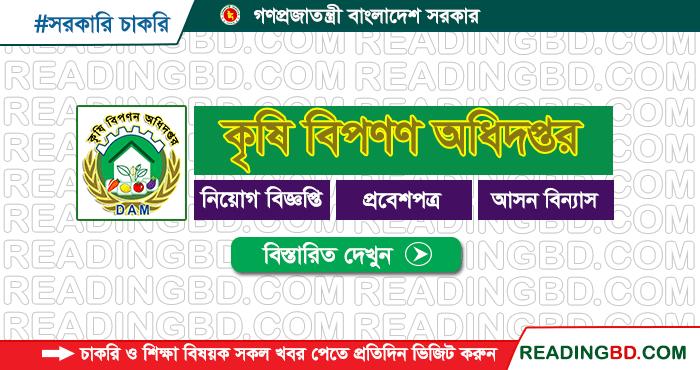 Department of Agricultural Marketing Job Circular 2019