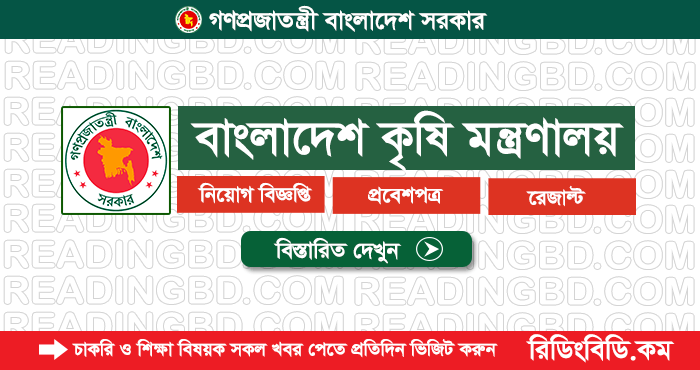 Ministry of Agriculture Job