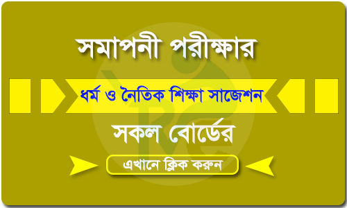 PSC Islam and Moral Education Suggestion 2018