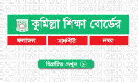 HSC Result 2019 Comilla Education Board