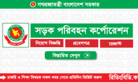 Bangladesh Road Transport Corporation Job Circular 2019