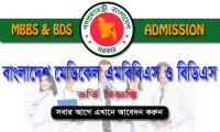 Medical Admission Test Circular 2020-21