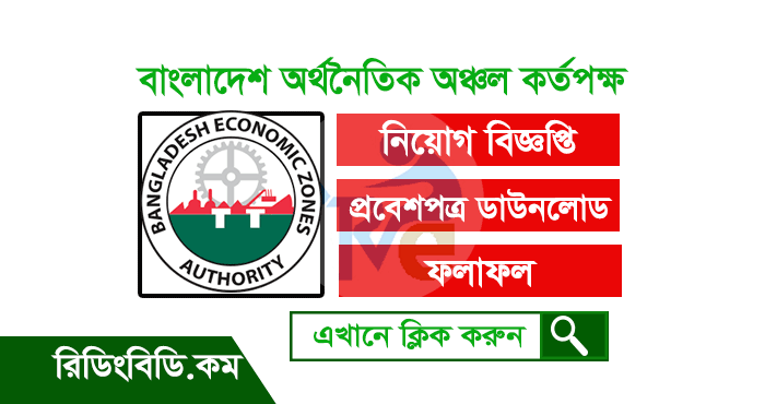 Bangladesh Economic Zones Authority Job Circular 2019