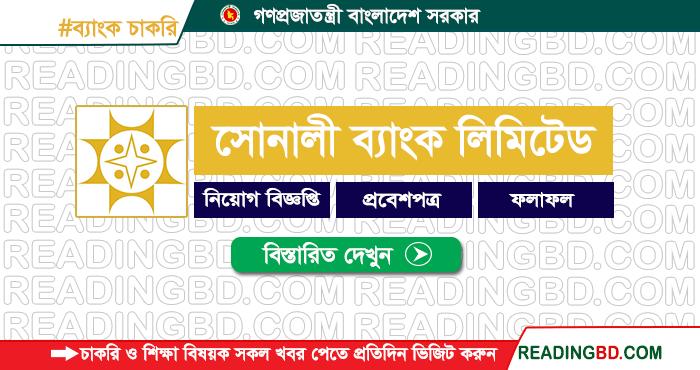 Sonali Bank Limited Job