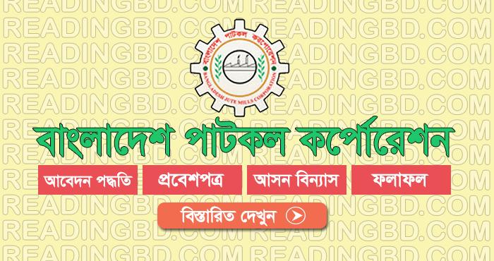Bangladesh Jute Mills Corporation Job