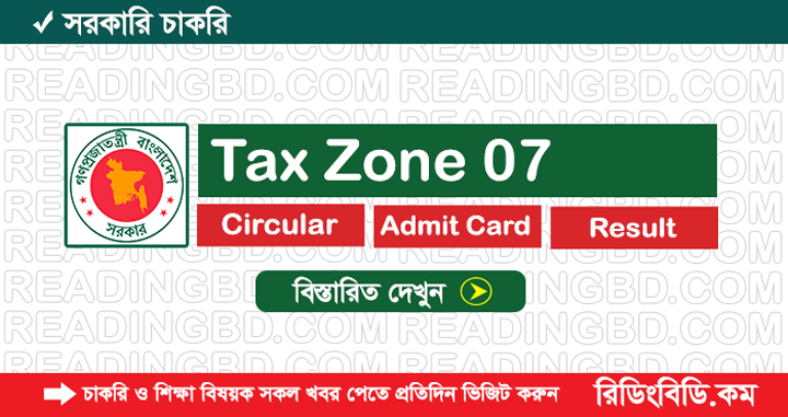 Tax Zone 07 Job