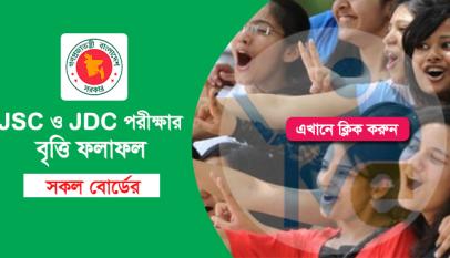 jdc routine 2018 madrasah education board bangladesh