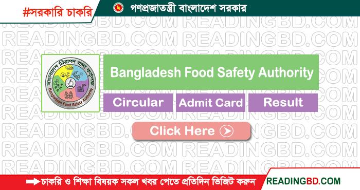 Bangladesh Food Safety Authority Job