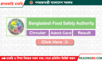 Bangladesh Food Safety Authority Job