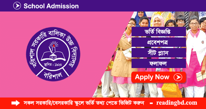 Barishal Govt Girls' High School Admission