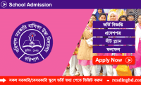 Barishal Govt Girls' High School Admission