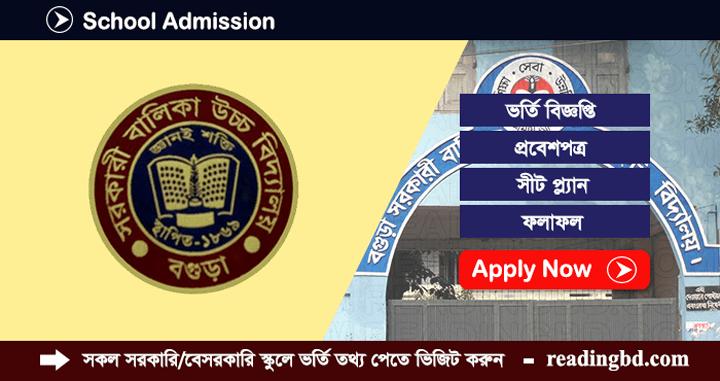 Bogra Govt Girls High School Admission