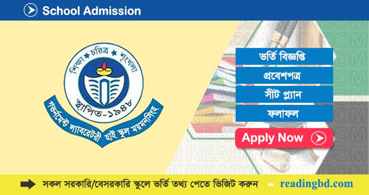 Govt. Laboratory High School Mymensingh Admission
