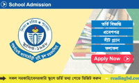 Govt. Laboratory High School Mymensingh Admission