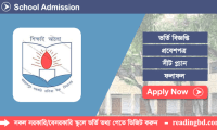 Jamalpur Govt Girls High School Admission