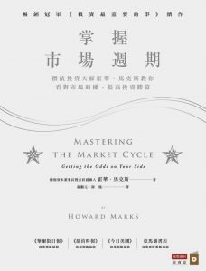 mastering the market circle