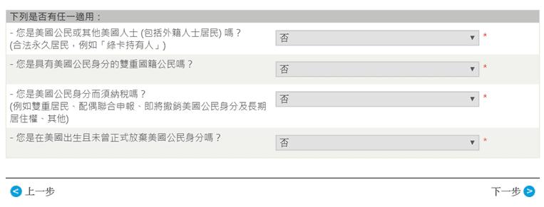 美國券商嘉信理財開戶【圖文步驟詳解】2019版 48