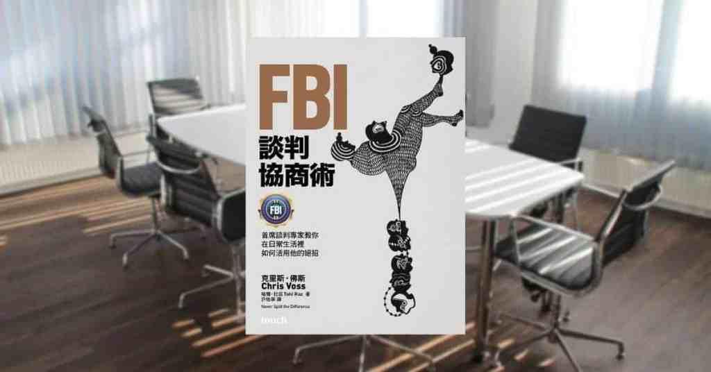 FBI談判協商術