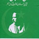 Zawal Se Iqbal Tak By Prof Jahangir Tamimi Pdf