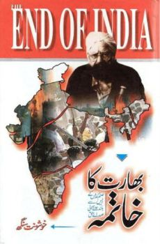 End of India by Khushwant Singh