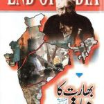 The End of India in Urdu by Khushwant Singh