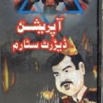 Operation Desert Storm By Tariq Ismail Sagar Pdf