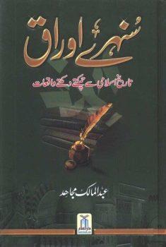 Sunehray Auraq By Abdul Malik Mujahid Pdf