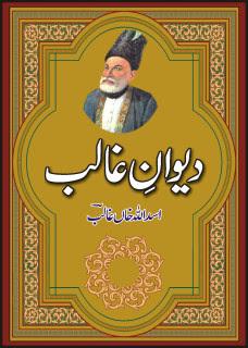 Deewan e Ghalib by Asadullah Khan Ghalib
