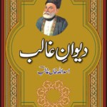 Deewan e Ghalib By Asadullah Khan Ghalib Pdf