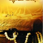 Jannat Kay Pattay Novel By Nimra Ahmad Pdf Download