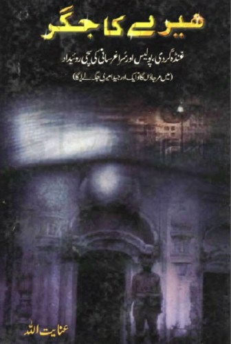 Heeray Ka Jigar Novel By Inayatullah Pdf