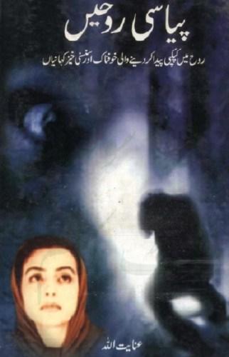 Pyasi Roohain By Inayatullah Pdf Book