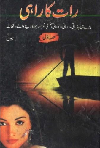Raat ka Rahi Novel By Lahooti Pdf