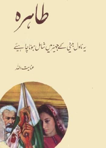 Tahira Novel Complete By Inayatullah Pdf