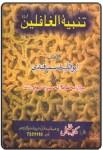 Tanbeeh Ul Ghafileen By Abul Laith Samarqandi Pdf