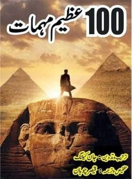 100 Azeem Muhimmat By John Canning Pdf