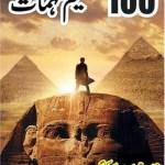 100 Azeem Muhimmat Urdu By John Canning Pdf