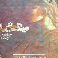 Mainda Saain Urdu By Tehmina Durani Pdf