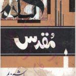 Muqadas Novel By Hashim Nadeem Pdf
