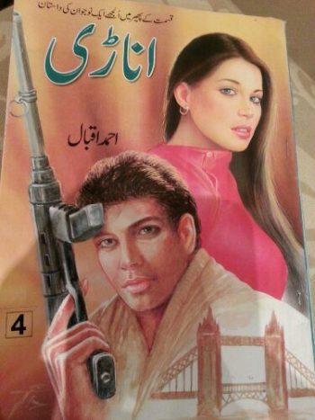 Anari Novel By Ahmed Iqbal Complete