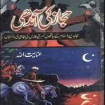 Hijaz ki Aandhi Novel By Inayatullah Pdf Download