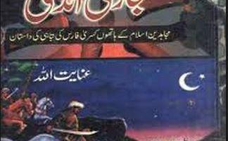 Hijaz ki Aandhi by Inayatullah PDF Free Download