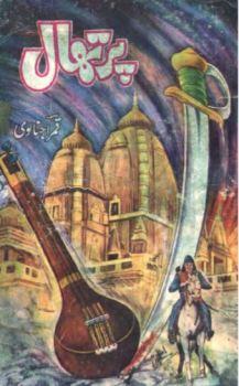 Parthal Novel by Qamar Ajnalvi Pdf Free