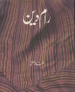 Raam Deen Urdu By Mumtaz Mufti Pdf Download