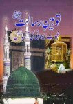 Tauheen E Risalat By Muhammad Aslam Lodhi Pdf