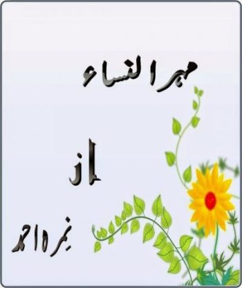 Mehr Un Nisa By Nimra Ahmad Free Download
