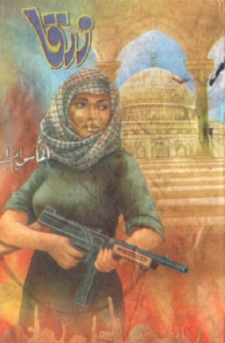Zarqa Novel Urdu By Almas MA Pdf Free